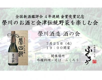 「榮川のお酒と会津伝統野菜を楽しむ会」7/25(水)開催
