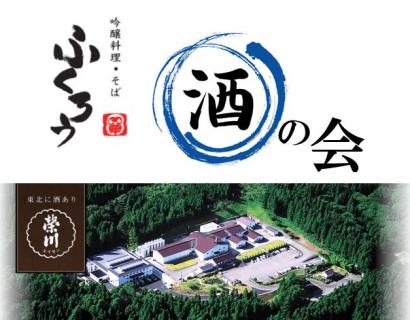 榮川酒造の蔵元と楽しむ「榮川 酒の会」1/25(木)開催